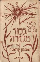 בכור מכורה : נתיבו של נער עובד בימי העליה השניה / שמעון קושניר