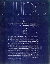 אמונות מאת רב ישראל הס