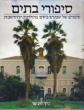 סיפורי בתים -סיפורם של שבעים בתים בתולדות ההתישבות