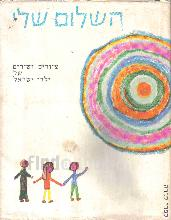 השלום שלי : ציורים ושירים של ילדי ישראל / ליקט אוריאל אופק