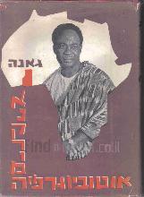 גאנה : אוטוביוגרפיה / קוואמה אנקרומה