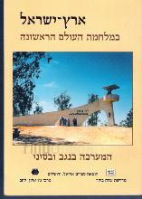 ארץ-ישראל במלחמת העולם הראשונה - המערכה בנגב ובסיני