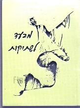 מבעד לשתיקות: אסופת שירים ואיורים של תלמידי קרית חינוך אורט קרית ביאליק, 1999