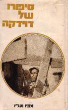 סיפורו של דוידקה : דוד נמרי - מפיו ועליו / ערכו אברהם יבין, שלמה דרך