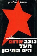 כוכב אדום מעל הים-התיכון / מישל סלומון