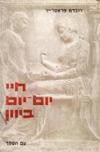 חיי יום-יום ביוון בתקופת פריקלס / רוברט פלאסלייר