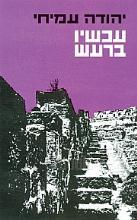 עכשיו ברעש : שירים 1963-1968 / יהודה עמיחי