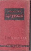 לנוגה עץ רקב : לבחינת שירתו של א.צ. גרינברג / דוד כנעני