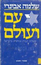 עם ועולם : שאלות חברה ומדיניות בישראל / שלמה אבינרי