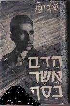 הדם אשר בסף : תולדות חייו ומותו של אברהם בן משה שטרן / יעקב וינשל