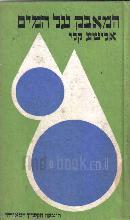 המאבק על המים : תולדותיו מבנהו ותפקידיו של מפעל המים הארצי / אלישע קלי.