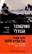 האוקטובר הגורלי : 17 ימי מלחמה על ישראל / ורנר מאייר, קארל שמידט-פולקס