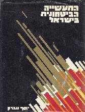 התעשייה הביטחונית בישראל (התעשיה הבטחונית בישראל)