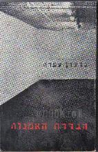 הגדרת האמנות / גדעון עפרת