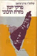 פרקי יומן מזרח תיכוני : 1917-1956 / קולונל ריצ'רד מיינרצהאגן