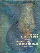קנקני אגירה בסחר הימי הקדום (כחדש, המחיר כולל משלוח)