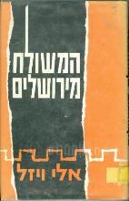 המשולח מירושלים / אלי ויזל
