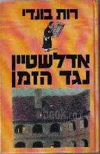 אדלשטיין נגד הזמן / רות בונדי