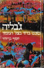 ג'בליה : שבט בדווי בצל המנזר / יוסף בן דוד