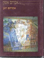 אברהם אופק / אברהם רונן
