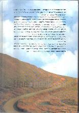 חלומות ומאבקים : תולדות תנועת גורדוניה-מכבי הצעיר בהונגריה, 1938-1950 / עורך: אלכסנדר ברזל