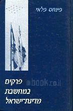 פרקים במחשבת מדינת ישראל