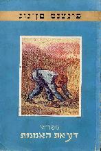 פינצנט פן גוג - בצירוף 27 ציורים