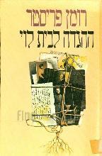 ההגדה לבית לוי / רומן פריסטר