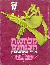 מלחמות הצנחנים / אורי מילשטיין