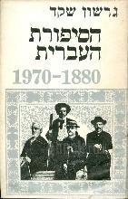 הסיפורת העברית - 1880-1970