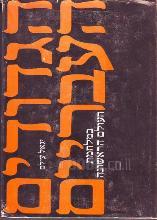 הגדודים העבריים
