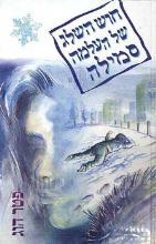 חוש השלג של העלמה סמילה / פטר הוג