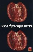 דקלי הפרא / ויליאם פוקנר