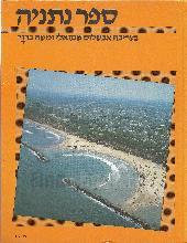 ספר נתניה (עם הקדשה וחתימת ראש העיר- ראובן קליגלר)