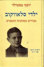 ילדי סלאווקוב : נעורים במחנות הנאצים סיפור אוטוביוגרפי / יוסף טסטילר