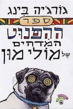 ספר ההפנוט המדהים של מולי מון / ג'ורג'יה בינג