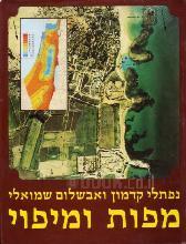 מפות ומיפוי / בעריכת נפתלי קדמון, אבשלום שמואלי