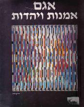 אמנות ויהדות : שיחה בין יעקב אגם לדב מנדלבאום / יעקב אגם
