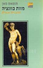 מוות בוונציה : וסיפורים אחרים / תומאס מאן