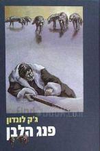 פנג הלבן / ג'ק לונדון