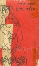 שלוש נשים / רוברט מוסיל