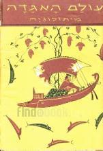עולם האגדה, והוא ספר המיתולוגיה של יון ורומא ויתר העמים העתיקים / א.ל. יעקובוביץ