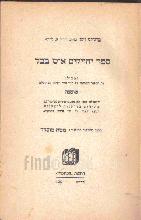 ספר יהויקים איש בבל : המכיל את הספור האמיתי על חייו וחיי רעיתו המהוללה שושנה... / מרניקס גיסן