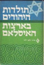 תולדות היהודים בארצות האיסלאם - א'