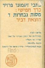 כתבי זיגמונד פרויד: מסות נבחרות ד (5)