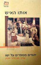 אותו האיש - יהודים מספרים על ישו