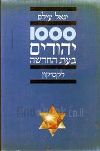 1000 יהודים בעת החדשה