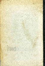 נץ או פלסטיין, הצד השני של המטבע הישראלי
