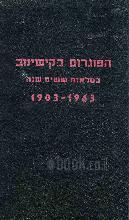 הפוגרום בקישינוב במלאות ששים שנה 1903 - 1963