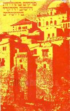 פרקים בתולדות הישוב היהודי בירושלים / יהודה בן פורת
